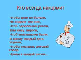 Чтобы дети не болели, Не ходили еле-еле, Чтоб здоровыми росли, Ели кашу, пир