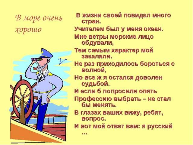 В жизни своей повидал много стран. Учителем был у меня океан. Мне ветры морс...