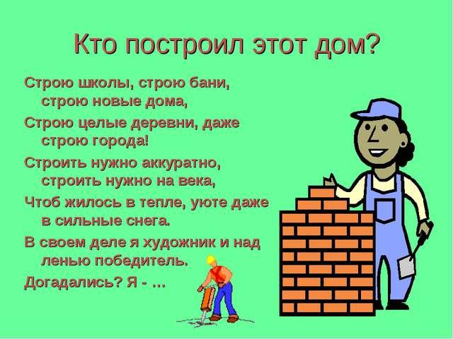 Строю школы, строю бани, строю новые дома, Строю целые деревни, даже строю го...