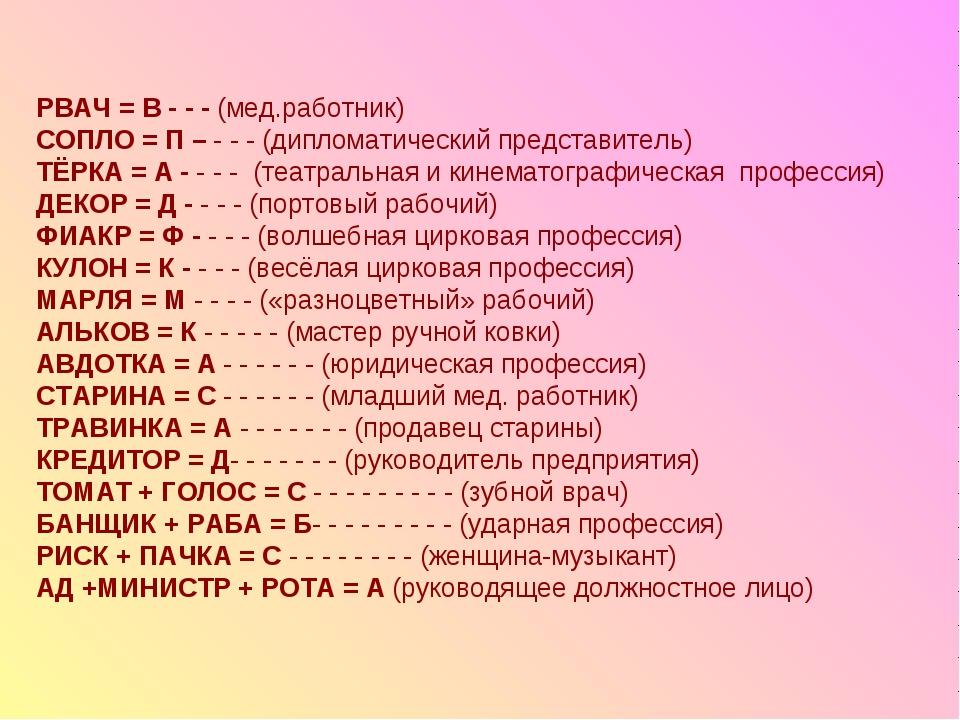 РВАЧ = В - - - (мед.работник) СОПЛО = П – - - - (дипломатический представител...