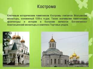 Кострома Ключевым историческим памятником Костромы считается Ипатьевский мона