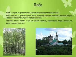 Плёс Плёс — город в Приволжском районе Ивановской области России. Здесь быва