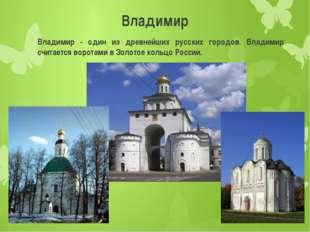 Владимир Владимир - один из древнейших русских городов. Владимир считается во