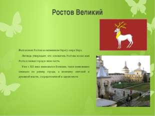 Ростов Великий Расположен Ростов на низменном берегу озера Неро. Легенда утв