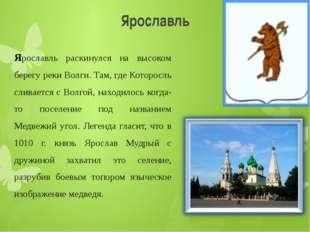Ярославль Ярославль раскинулся на высоком берегу реки Волги. Там, где Которос