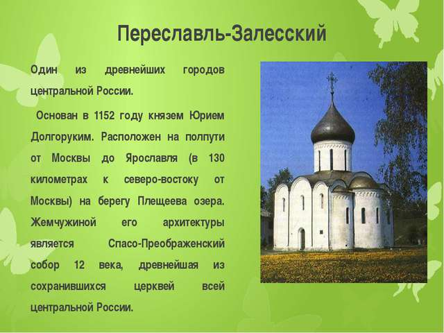 Переславль-Залесский Один из древнейших городов центральной России. Основан в...