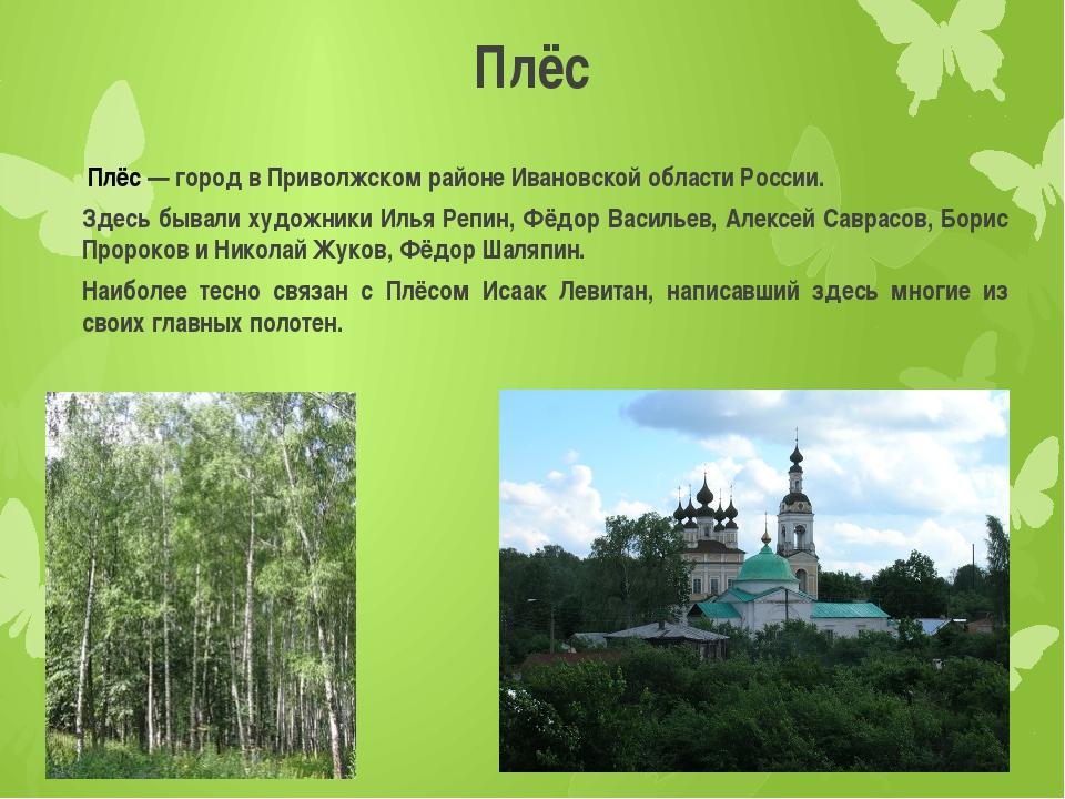 Плёс Плёс — город в Приволжском районе Ивановской области России. Здесь быва...