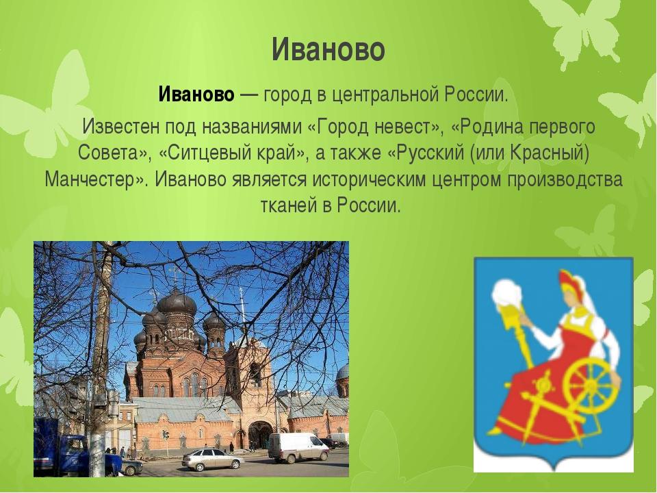 Иваново Иваново — город в центральной России. Известен под названиями «Горо...