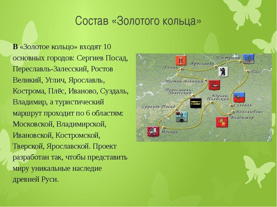 Состав «Золотого кольца» В «Золотое кольцо» входят 10 основных городов: Серги...