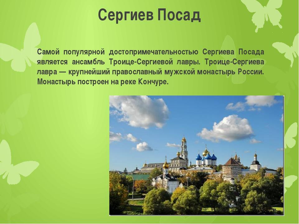 Сергиев Посад Самой популярной достопримечательностью Сергиева Посада являетс...