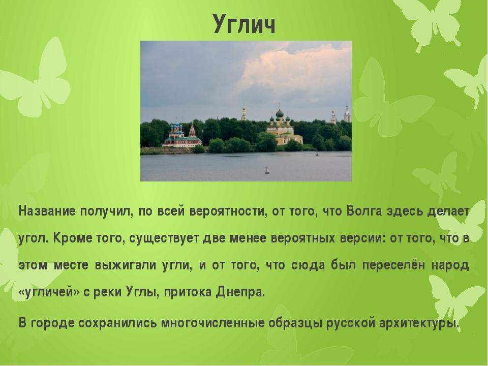 Углич Название получил, по всей вероятности, от того, что Волга здесь делает...