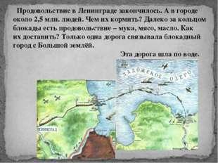 Продовольствие в Ленинграде закончилось. А в городе около 2,5 млн. людей. Че