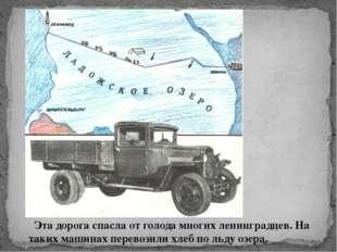 Эта дорога спасла от голода многих ленинградцев. На таких машинах перевозили