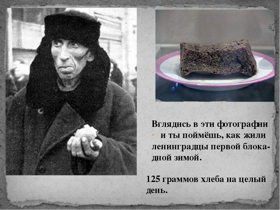 Вглядись в эти фотографии и ты поймёшь, как жили ленинградцы первой блока- дн...
