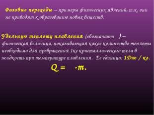 Удельную теплоту плавления (обозначают λ) – физическая величина, показывающая