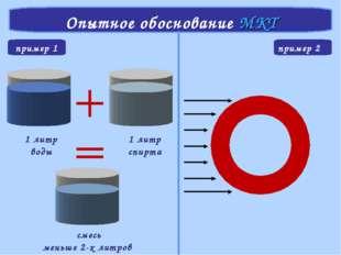 Опытное обоснование МКТ пример 1 смесь меньше 2-х литров 1 литр воды 1 литр с