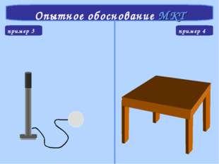 Опытное обоснование МКТ пример 3 пример 4