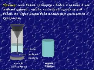 Пример: если взять пробирку с водой и залить в неё медный купорос, чтобы посл