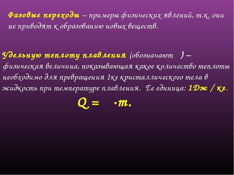 Удельную теплоту плавления (обозначают λ) – физическая величина, показывающая...