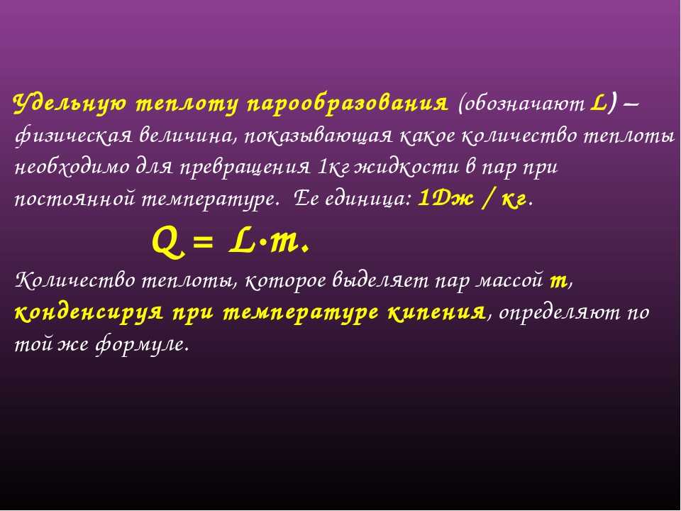 Удельную теплоту парообразования (обозначают L) – физическая величина, показы...