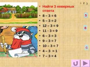 1.Оргмомент 2 Устный счёт 3. Закрепление изученного Найти 3 неверных ответа 8