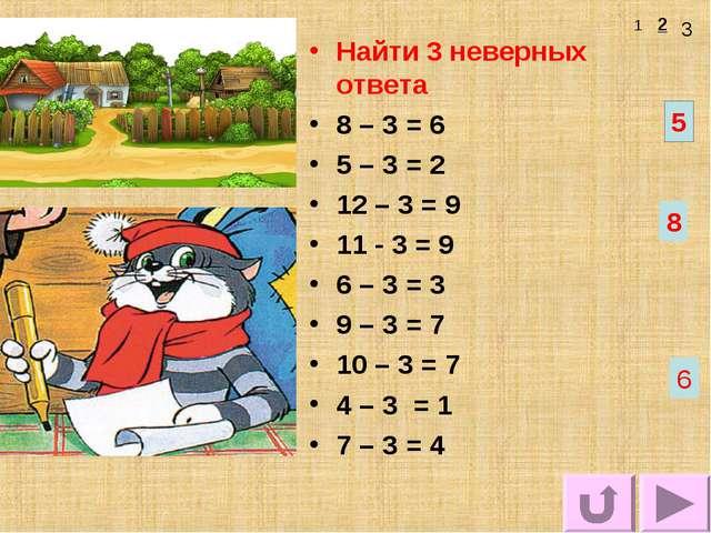 1.Оргмомент 2 Устный счёт 3. Закрепление изученного Найти 3 неверных ответа 8...