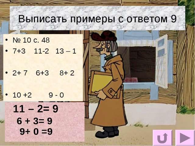 Выписать примеры с ответом 9 № 10 с. 48 7+3 11-2 13 – 1 2+ 7 6+3 8+ 2 10 +2 9...
