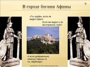 «Ты чурбан, если не видел Афин! Если же видел и не восторгался, осёл! А если
