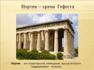 Портик - это полуоткрытое помещение, крышу которого поддерживают колонны