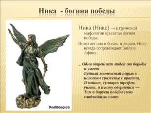 Ника (Нике) — в греческой мифологии крылатая богиня победы. Помогает она и бо