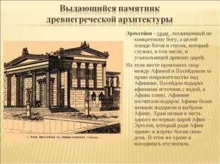 Эрехтейон - храм , посвященный не конкретному богу, а целой плеяде богов и ге