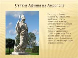 Это статуя Афины, высотой 12 метров. Она изображает статую Афины-воительницы,