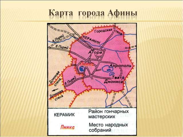 Афины В 5-4 Вв До Н.э Контурная Карта Решебник