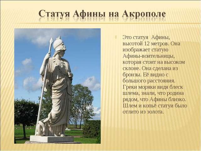 Это статуя Афины, высотой 12 метров. Она изображает статую Афины-воительницы,...