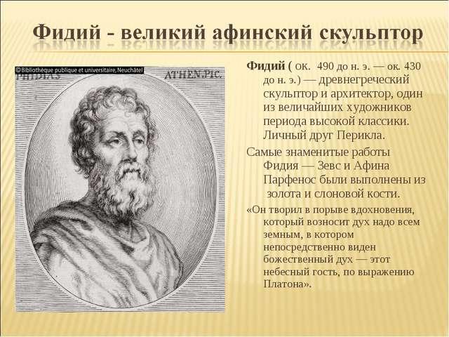 Фидий ( ок. 490 до н. э. — ок. 430 до н. э.) — древнегреческий скульптор и ар...
