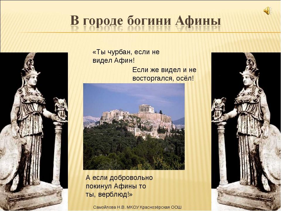 «Ты чурбан, если не видел Афин! Если же видел и не восторгался, осёл! А если...