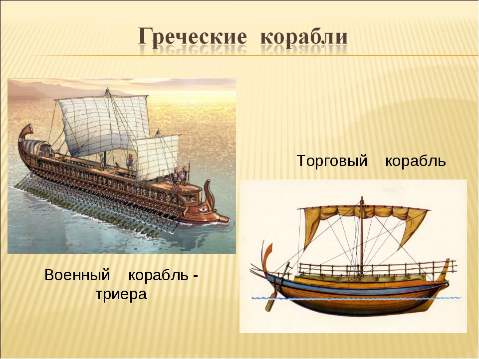 Торговый корабль Военный корабль - триера