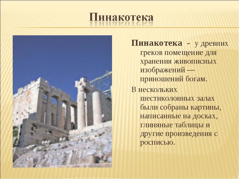 Пинакотека - у древних греков помещение для хранения живописных изображений —...