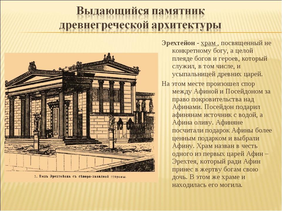 Эрехтейон - храм , посвященный не конкретному богу, а целой плеяде богов и ге...