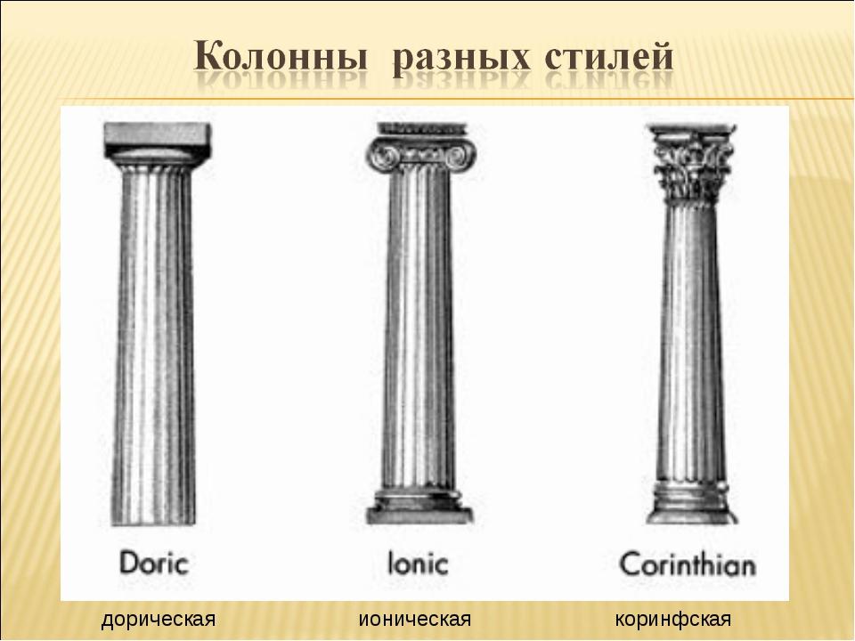 дорическая ионическаякоринфская