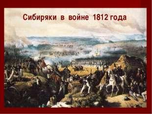 Сибиряки в войне 1812 года