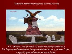 Этот памятник, сооруженный по проекту инженер-полковника П.А.Воронцова-Вельям