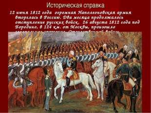 12 июня 1812 года огромная Наполеоновская армия вторглась в Россию. Два месяц