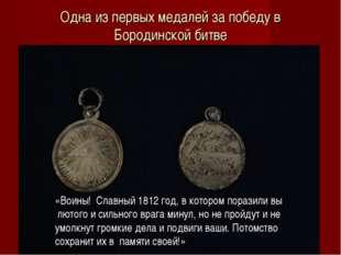 Одна из первых медалей за победу в Бородинской битве «Воины! Славный 1812 год