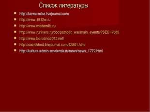 Список литературы http://kiowa-mike.livejournal.com http://www.1812w.ru http: