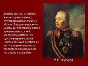 Взвесив все «за» и «против», желая сохранить армию, Кутузов приказал отступи