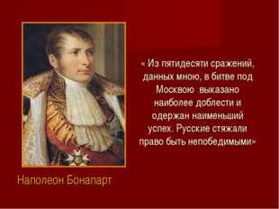« Из пятидесяти сражений, данных мною, в битве под Москвою выказано наиболее