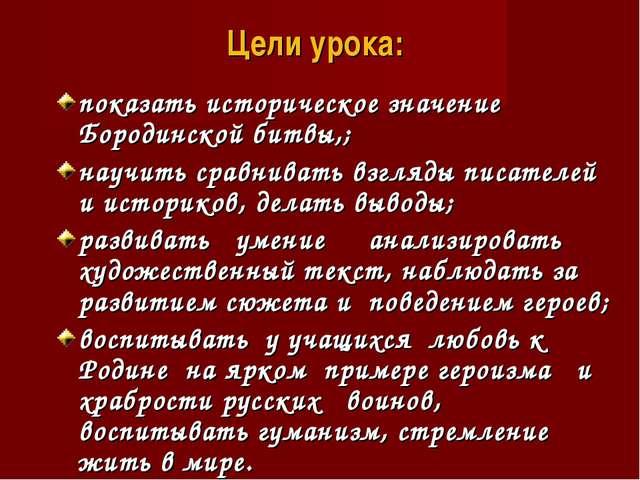Цели урока: показать историческое значение Бородинской битвы,; научить сравни...