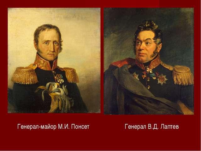 Генерал В.Д. Лаптев Генерал-майор М.И. Понсет