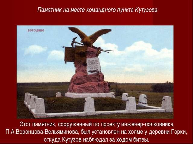Этот памятник, сооруженный по проекту инженер-полковника П.А.Воронцова-Вельям...